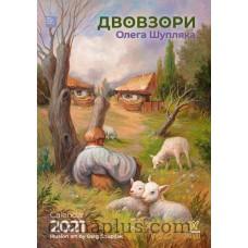 """Maxi gift calendar """"Dvovzory or Hidden Images of Oleg Shuplyak"""" 2021"""