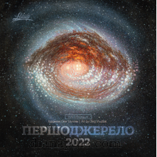 "Calendar gift Lounge ""Embrace the immeasurable"" Shuplyak 2021"